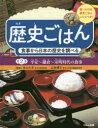 歴史ごはん 食事から日本の歴史を調べる 第2巻 食べられる歴史ごはんレシピつき