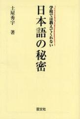 学校では教えてくれない日本語の秘密