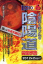ロト6 4億円を呼び込む陰陽道完全予告 2012年2月まで