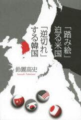 「踏み絵」迫る米国「逆切れ」する韓国