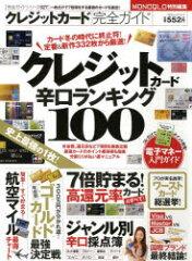 クレジットカード完全ガイド クレジットカード辛口ランキング100 〔2013〕
