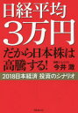 日経平均3万円だから日本株は高騰する! 2018日本経済投資のシナリオ