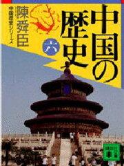 中国の歴史 6