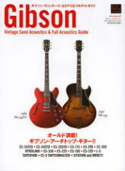《送料無料》ギブソン・ヴィンテージ・セミアコ&フルアコ・ガイド