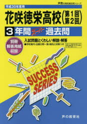 花咲徳栄高等学校〈第1回第2回〉3年間スーパー過去問