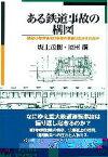 ある鉄道事故の構図 昭和15年安治川口事故の教訓は生かされたか