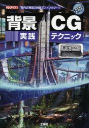 背景CG実践テクニック 「室内」「廃墟」「時差」「ファンタジー」