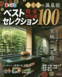 おとなの温泉宿ベストセレクション100関東・甲信越