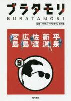 【書籍】 ブラタモリ 9