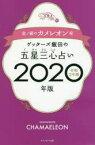 ゲッターズ飯田の五星三心占い 2020年版金/銀のカメレオン座