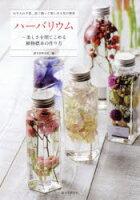 ハーバリウム お手入れ不要、長く飾って楽しめる花の雑貨 美しさを閉じこめる植物標本の作り方