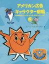 アメリカン広告キャラクター図鑑 Vol.2