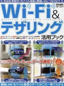 Wi‐Fi&テザリング活用ブック いつでもどこでもワイヤレスで快適にデータ通信!