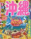 るるぶ沖縄 '16