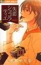 失恋ショコラティエ 2