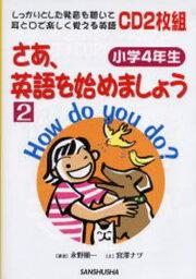さあ、英語を始めましょう 2 CD付