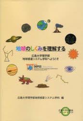 地球のしくみを理解する 広島大学理学部地球惑星システム学科へようこそ