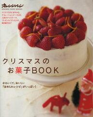 クリスマスのお菓子BOOK かわいくて、おいしい「ほめられレシピ」がいっぱい!