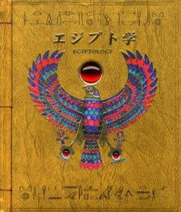 《送料無料》エジプト学 オシリス神の墓を求めて