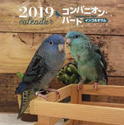 カレンダー '19 コンパニオン・バード