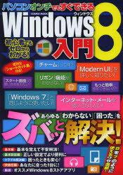 パソコンオンチでもすぐできるWindows8入門 あらゆる「わからない」「困った」をズバッと解決!