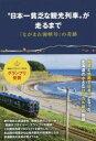 """""""日本一貧乏な観光列車""""が走るまで 「ながまれ海峡号」の奇跡 - ぐるぐる王国 楽天市場店"""
