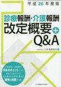 診療報酬・介護報酬改定概要+Q&A 平成26年度版