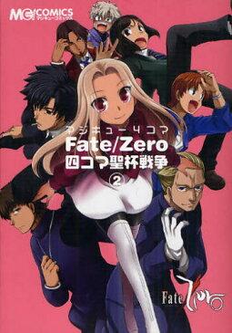 マジキュー4コマFate/Zero四コマ聖杯戦争 2