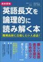 高校受験英語長文を論理的に読み解く本