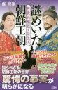 韓流 時代劇
