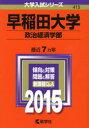 早稲田大学 政治経済学部 2015年版