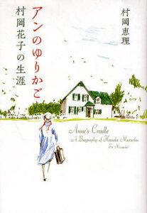 赤毛のアンが朝ドラに。村岡花子役に吉高由里子ってミスキャスティングのような気が。