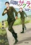 同期のサクラ ひよっこ隊員の訓練日誌