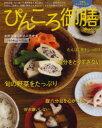 ぴんころ御膳 長寿全国1位に導いた長野県佐久市に学ぶ、ヘルシー長生きレシピ