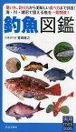 釣魚図鑑 狙い方、釣り方から美味しい食べ方まで詳説! 海・川・湖沼で狙える魚を一発判別!