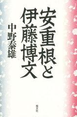 安重根と伊藤博文