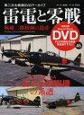 雷電と零戦 第二次大戦機DVDアーカイブ 堀越二郎技師の遺産