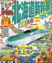北海道新幹線で行こう