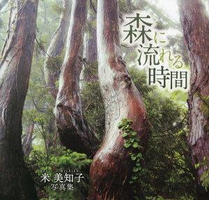 《送料無料》森に流れる時間 米美知子写真集