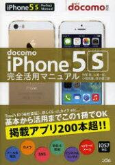 docomo iPhone 5s完全活用マニュアル
