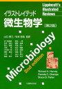 《送料無料》イラストレイテッド微生物学