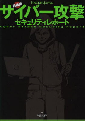 サイバー攻撃セキュリティレポート 最新版 Hacker Japan