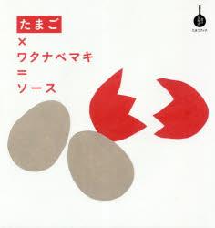 たまご×ワタナベマキ=ソース たまごブック