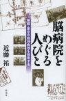 脳病院をめぐる人びと 帝都・東京の精神病理を探索する