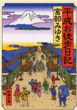 平成お徒歩(かち)日記