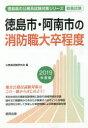徳島市・阿南市の消防職大卒程度 教養試験 2019年度版