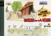 【書籍】 絵日記でめぐる43日間 列島縦断鉄道12000kmの旅