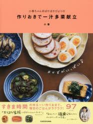 小春ちゃん@ぽかぽかびよりの作りおきで一汁多菜献立