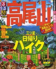 るるぶ高尾山 〔2013〕