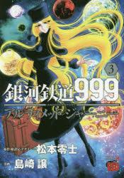 コミック, その他 999 ANOTHER STORY 3